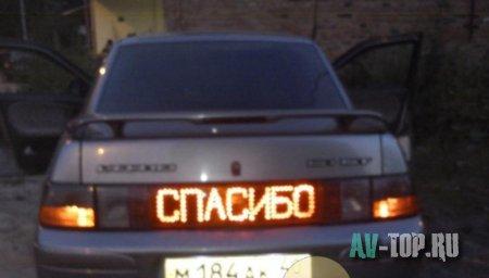 Светодиод на ВАЗ 2110