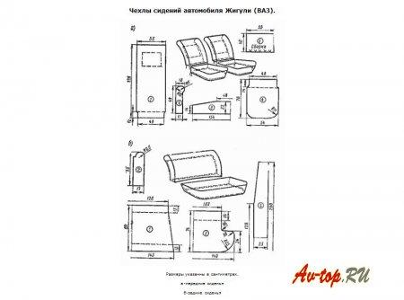 Чехлы на сидения Ваз 2101 или как быстро улучшить внешний вид салона?